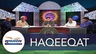 God's Plan For The Down Trodden   Part 1   Haqeeqat   Shubhsandesh TV
