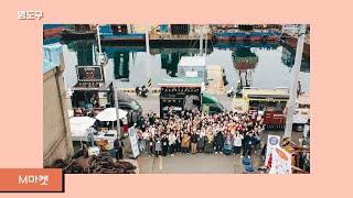 영상으로 만나는 부산광역시도시재생(현장)지원센터들의 1년 !