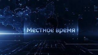Вести.Кубань, выпуск от 22.02.2019, 20:45