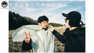 """MONO NO AWARE """"そこにあったから"""" MV MAKING FILM"""