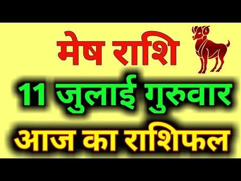 Mesh Rashi Aaj Ka Rashifal 11 July 2019/मेष राशि आज का राशिफ़ल 11 जुलाई 2019