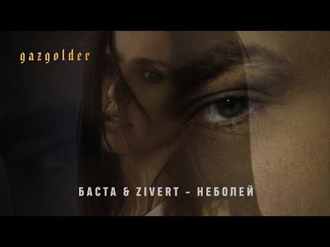 Баста Feat. Zivert - Неболей