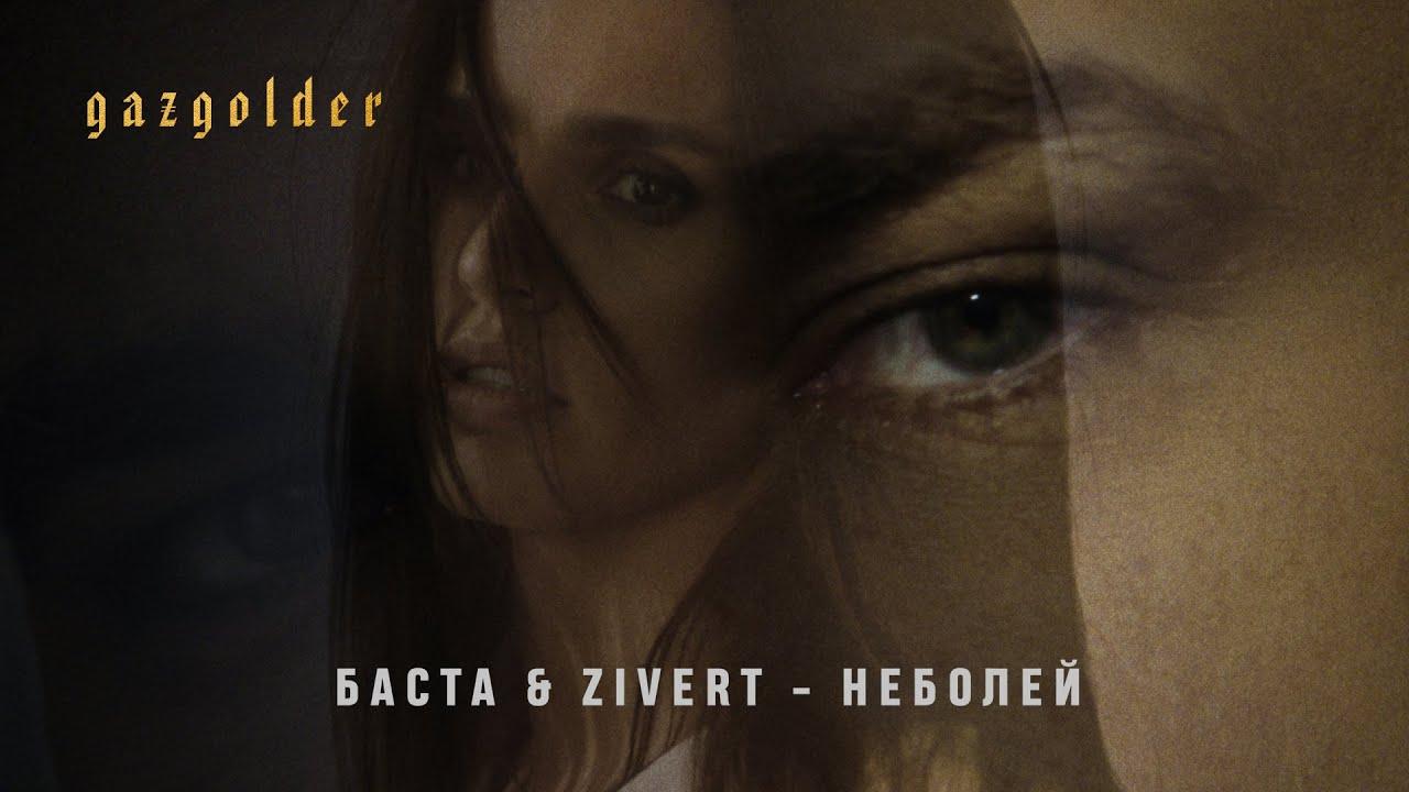 Баста & Zivert — Неболей