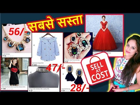 New App Sabse Sasta Online Shopping App,Sell At Cost App Review,Cheapest Shopping App,ideas with aru