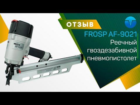 Реечный гвоздезабивной пистолет FROSP AF-9021
