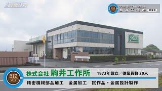 2020年7月25日放送分  滋賀経済NOW