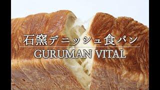 【グルマンヴィタル】石窯デニッシュ食パンが出来るまで