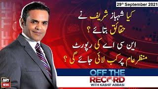Off The Record | Kashif Abbasi | ARYNews | 29 September 2021