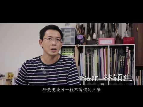 臺中市第二十屆大墩美展 書法類得獎感言 林穎生先生
