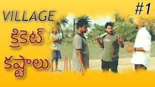 Village cricket problems #1 | cricket kashtaalu