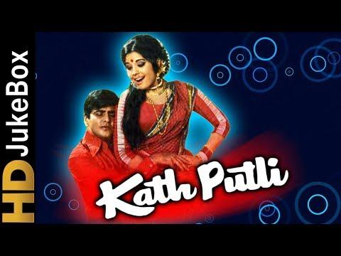 Kathputli (1971) | Full Video Songs Jukebox | Jeetendra, Mumtaz, Helen | Classic Bollywood Songs