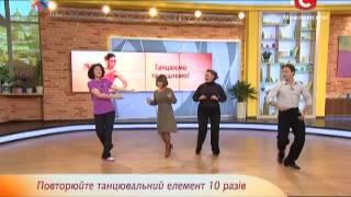 Как похудеть при помощи танцев - Все буде добре - Выпуск 287 - 13.11.2013 - Все будет хорошо