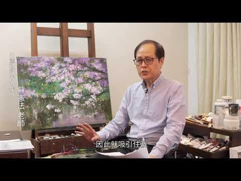 臺中市第24屆大墩美展 油畫類評審感言   蘇憲法委員