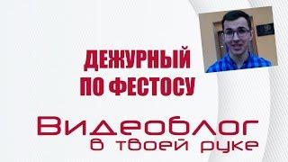 Дежурный по Фестос Выпуск 10 Голос