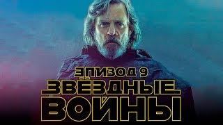Звездные войны: Эпизод 9 [Обзор] / [Тизер-трейлер на русском]