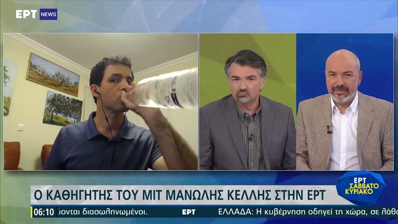 Ποιές είναι οι εξελίξεις στη μάχη του κορονοϊου – Τι λέει Έλληνας καθηγητής του ΜΙΤ   10/07/21   ΕΡΤ