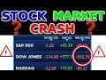 Could This Be The Beginning Of A Stock Market Crash 2019 ? Dow Jones Down 550 Points -Crypto Gold