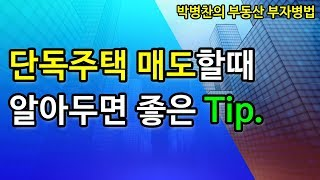 [부동산 부자병법]💙방송💙 단독주택 매도할때 알아두면 좋은 Tip.