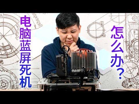[轉貼]【翼王】電腦藍屏黑屏不開機?來看看這份新手向電腦故障排除教程