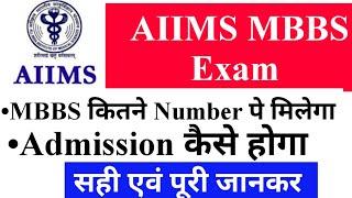 AIIMS Exam |AIIMS से MBBS कैसे करें |AIIMS MBBS |AIIMS full Information