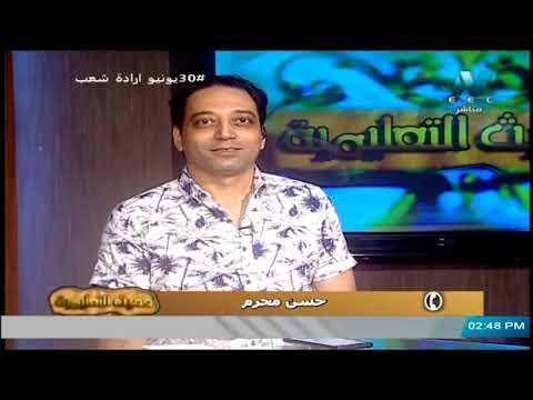 رأي أ/ حسن محرم لامتحان الاحياء للثانوية العامة 2020