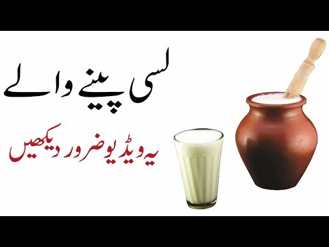 Lassi kyun peeni chahiye | lassi benefits in urdu
