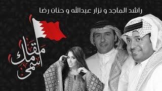 تحميل اغاني مجانا راشد الماجد و نزار عبدالله و حنان رضا - مقامك أسمى (فيديوكليب)