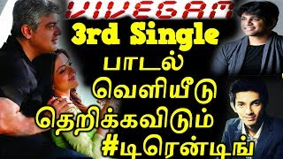 Vivegam Latest Update | Vivegam 3rd Single Track | Vivegam Kaathalada | Kabilan Vairamuthu