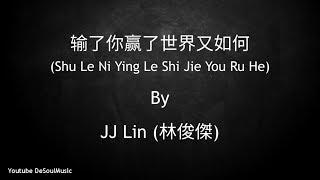 输了你赢了世界又如何   Shu Le Ni Ying Le Shi Jie You Ru He   JJ Lin (林俊傑)   Lyric Pin Yin