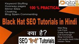 Best Black Hat SEO Tutorials Hindi / URDU - Digital learning 44