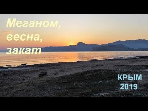 Крым, Судак 2019, Меганом, закат весной. Провожаем день в уединении