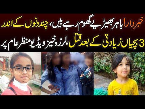 پاکستان میں زیادتی کے واقعات میں شدید اضافہ،زمہ دار کون نکلا؟ویڈیو دیکھیں