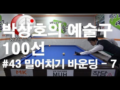[당구 / Billiard] 박상호의 예술구 100선 #43 밀어치기 바운딩 - 7