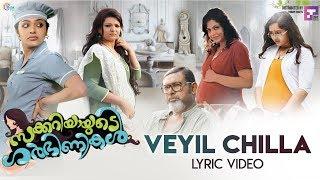 Zachariahyude Garbinikal | Veyil Chilla Lyric Video | Jyotsna Radhakrishnan | Vishnu - Sarath | HD
