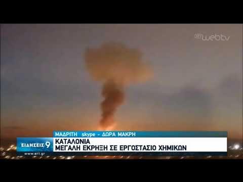 Καταλονία – Μεγάλη έκρηξη σε εργοστάσιο χημικών   14/01/2020   ΕΡΤ