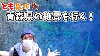 とも散歩青森県弘前さくらまつりと十二湖青池の絶景に会いに行ってきた赤髪のとも