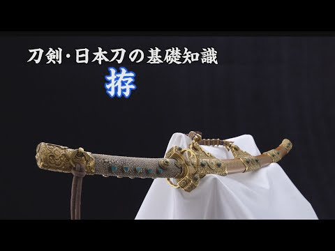 刀剣・日本刀の基礎知識~拵~