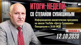 ИТОГИ НЕДЕЛИ со Степаном Сулакшиным 12.10.2020