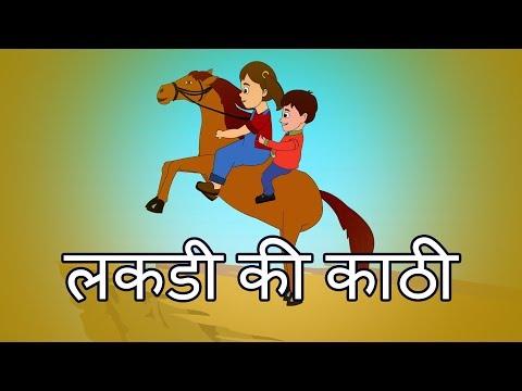 Lakdi ki kathi   Popular Hindi Children Songs   Animated Songs by  Toon Toon Box
