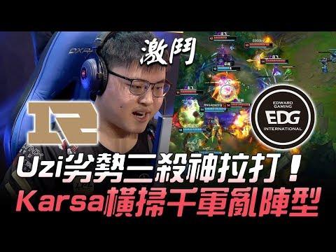 RNG vs EDG 曠世之戰!Uzi劣勢三殺神拉打 Karsa橫掃千軍亂陣型!Game 2