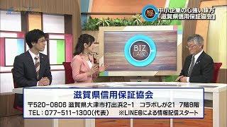 2019年4月13日放送分 滋賀経済NOW