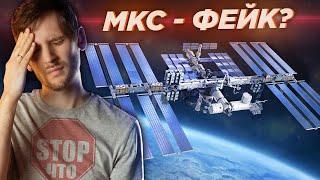 """МКС - это обман? Что? Нет, МКС - не голограмма, космонавты не на тросах.""""Ляпы"""" МКС feat @Space Room"""