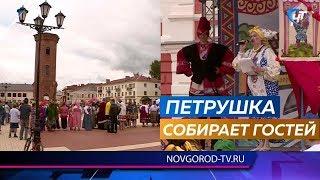 В Старой Руссе собрались гости второго Межрайонного фестиваля «Верста Старорусского Петрушки»