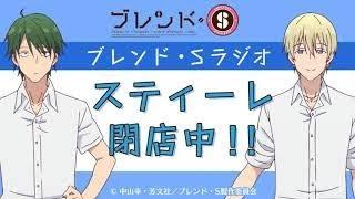 ブレンドS・ラジオ「スティーレ閉店中!!」#1