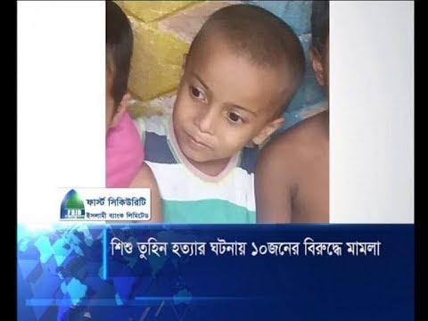 শিশু তুহিন হত্যার ঘটনায় ১০ জনের বিরুদ্ধে মামলা | ETV News