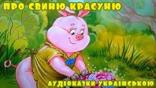Аудіоказка про Свиню Красуню   Слухати українські казки