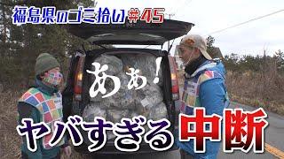 #45「ブンケン歩いてゴミ拾いの旅」浜街道再び3