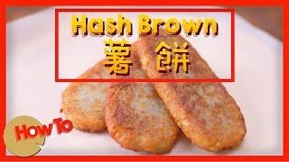 薯餅 Hash Brown [by 點Cook Guide]