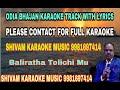 Bali Ratha Tolichi Mu Sardha Balire | Odia Bhajan | Karaoke Track With Lyrics | Shivam Music