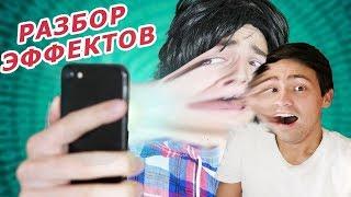 ИНТЕРНЕТ УБИВАЕТ ! РАЗБОР ЭФФЕКТОВ